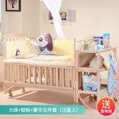 嬰兒床 實木無漆多功能新生兒搖籃搖床兒童拼接大床bb床寶寶床【壹電部落】