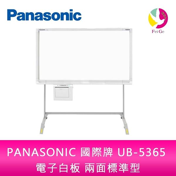 分期0利率 PANASONIC 國際牌 UB-5365 普通紙 電子白板 兩面標準型 單片 隨機附腳架 不含安裝