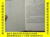 二手書博民逛書店罕見時代精英上海市勞動模範報告文學集江民題朱鎔基序Y24463