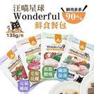 *WANG*【單包賣場】 汪喵星球WONDERFUL《90%鮮食餐包 每包135g》四種口味可選 拆封即食