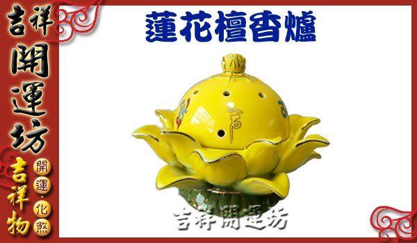 【吉祥開運坊】檀香爐系列【六字大明咒/開運五行蓮花爐-黃色】含郵