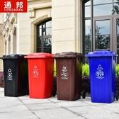 塑料上海四分類垃圾桶240L戶外小區物業學校加厚商用室外棕色黑色120L大號LXY3312【歐爸生活館】