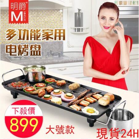 全館79折-現貨電烤盤台灣電壓110V大號家用韓式鐵板燒商用無煙燒烤不黏鍋聚會電烤爐