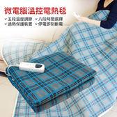 【潔寶微電腦溫控電熱毯-雙人】免運 110V 130x160cm 電毯 毯子 冬天保暖 舒適睡眠 台灣製造 T2-G