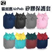 AirPods 貓頭鷹 3D立體矽膠保護套 含掛勾 防塵套 防摔套 藍芽耳機盒保護套 apple藍牙盒保護套