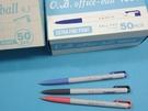 OB. office-ball 原子筆OB-1005自動原子筆0.5mm(藍.紅.黑)/一支入 定(#10)