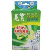 毛寶 熱水瓶開飲機 天然洗淨劑 25g(3入)/盒【康鄰超市】