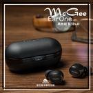 【愛拉風X真無線】德國 McGee Ea...