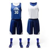 籃人籃球服套裝男雙面穿藍球衣籃球訓練比賽隊服印號背心團購