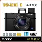 送LCJ-RXF原廠相機包+64GB+副電+座充+復古皮套+鋼化保貼【福笙】SONY RX100III RX100M3 (索尼公司貨)