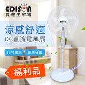 ◆福利品◆【EDISON 愛迪生】16吋DC直流節能氣旋電風扇/立扇(E0008-DZ)