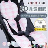 嬰兒車涼墊 日本YODO XIUI正品授權3D透氣網眼雙層安全座椅透氣墊-JoyBaby