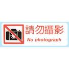 新潮指示標語系列  EK貼牌-請勿攝影EK-333 / 個