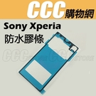 Sony 電池蓋 背蓋防水膠條 - Xp...