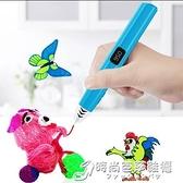 原裝蘭度低溫無線充電款3d打印筆兒童立體涂鴉筆智慧男女馬良畫筆三D地神筆玩具中小 時尚