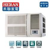 限高雄 禾聯HERAN  HW-GL63C R32窗型一級能效變頻旗艦空調