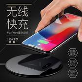 iphone x無線充電器三星s8note8手機通用蘋果8plus專用10快充底座 MKS全館免運