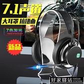 富德 X7電腦遊戲耳機7.1聲道頭戴式耳麥絕地求生吃雞電競帶麥網吧