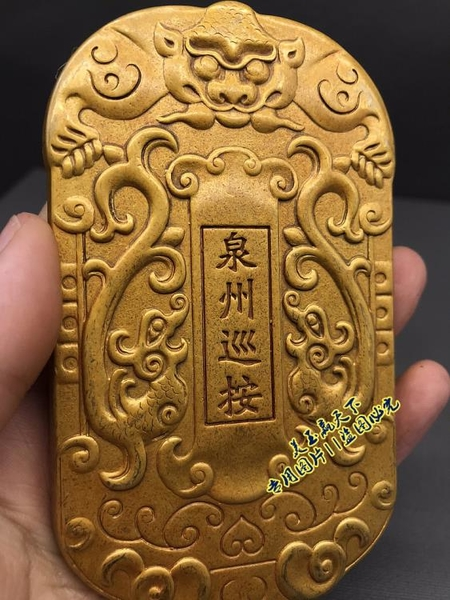 古玩收藏 黃銅令牌 大清泉州巡按令牌兵符 虎符掛