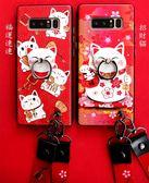 三星 Note 8 手機殼 全包邊矽膠軟殼防摔保護套 附送掛繩 指環扣 保護殼 卡通浮雕手機套 招財貓