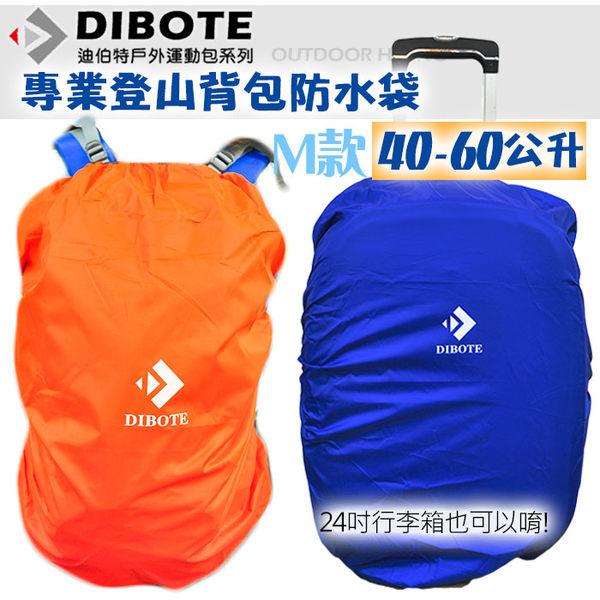 DIBOTE迪伯特登山背包防雨套(30L/40L/50L/60L)登山包行李箱防水袋/防塵袋/防雨罩防塵套☀饗樂生活