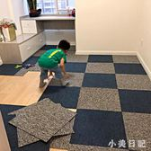 50*50CM 4片地毯拼接方塊地毯臥室滿鋪房間客廳簡約現代家用可愛寫字樓辦公室 js8011『小美日記』