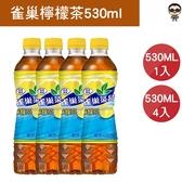 飲料 檸檬茶 紅茶 雀巢檸檬茶530ml(4入)