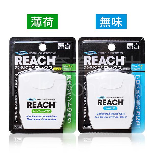 韓國 REACH 麗奇 潔牙線 50m 含臘 (薄荷/無味) 口腔清潔/牙籤/牙齒/飯後【套套先生】