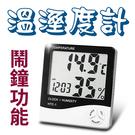 大螢幕溫度計濕度計 有鬧鐘功能 2081...