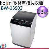 【信源】13公斤【Kolin歌林單槽洗衣機】BW-13S02 / BW13S02