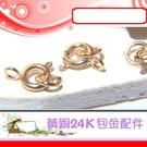 銀鏡DIY 黃銅24K包金配件/6mm加厚方便扣O型彈簧扣頭+開口C型圈組合~適合手作串珠/幸運繩