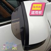 [7-11今日299免運]晴雨擋 遮雨擋 汽車後視鏡擋雨板 倒車鏡遮雨板(mina百貨)【G0033】
