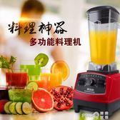 大馬力不加熱多功能料理機榨果汁豆漿破壁機家用輔料干磨粉機  【PINKQ】