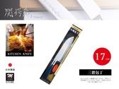 【日本製】關鍔藏作口金三德日式鋼刀-17cm《Mstore》