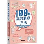 100種高效溝通方法