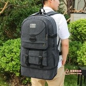 登山包 背包男帆布雙肩包旅行超大容量行李包可擴容外出旅游包戶外登山包 4色