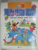 【書寶二手書T5/少年童書_KDE】紙雕造型-動物篇_三采編輯部