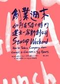 創業週末:如何在54個小時內建立一家新創公司