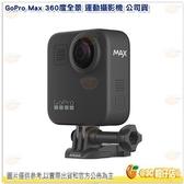 送128G170M高速卡+原電雙充組 GoPro MAX 360° 全景極限運動攝影機 Vlog 360防水相機公司貨