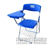 培訓椅帶寫字板桌板會議記者塑膠折疊椅一體桌椅教學辦公塑鋼椅子 英雄聯盟
