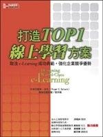二手書博民逛書店 《打造TOP 1線上學習方案》 R2Y ISBN:9574936651│羅傑‧尚克
