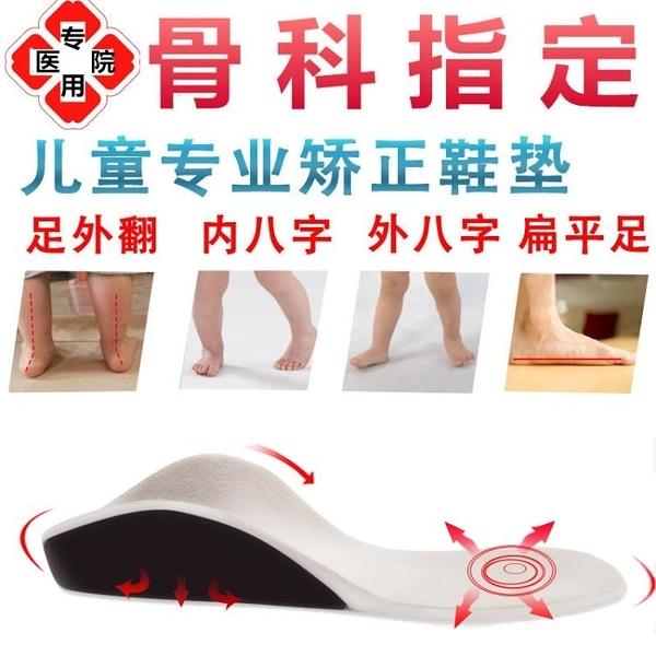兒童內八字矯正鞋墊扁平足外翻矯正墊XO型腿矯正器寶寶足弓墊男女寶貝計畫 上新