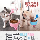 寵物餵食器寵物喝水神器貓咪飲水機狗狗掛式餵食器懸掛不濕嘴自動循環狗碗盆 獨家流行館YJT