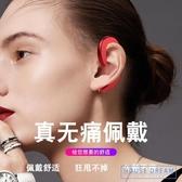藍芽耳機 骨傳感藍芽耳機單耳掛耳式不入耳骨感傳導通用無線無痛骨傳導超長 HD