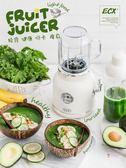 榨汁機 復古榨汁機家用小型電動便攜式炸果汁機果蔬水果多功能碰碰機T 4色