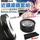 攝彩@格林爾近攝濾鏡套組62 67 72mm 微距鏡Green.L Micro close up +1+2+4+10