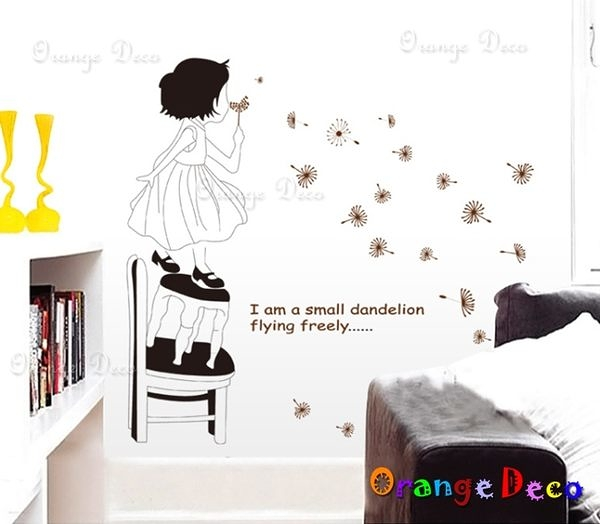 壁貼【橘果設計】蒲公英女孩 DIY組合壁貼/牆貼/壁紙/客廳臥室浴室幼稚園室內設計裝潢