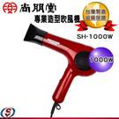 【信源電器】1000W【尚朋堂專業造型吹風機】SH-1000W/SH1000W