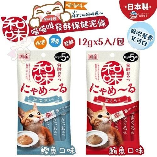 『寵喵樂旗艦店』日本和味喵喵叫《發酵保健貓泥條》12gx5入/包 貓肉泥 貓零食