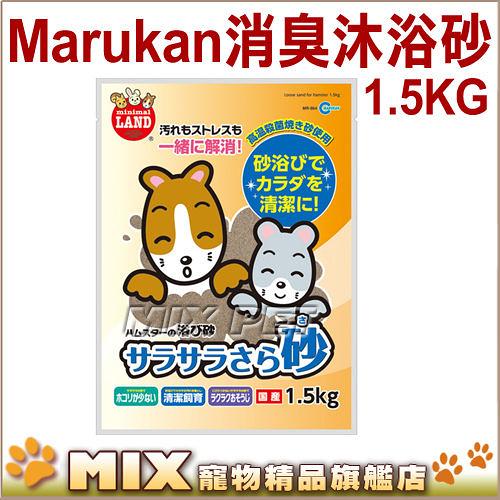 ◆MIX米克斯◆日本Marukan 寵物鼠專用SPA沐浴砂【1.5KG-MR-964】
